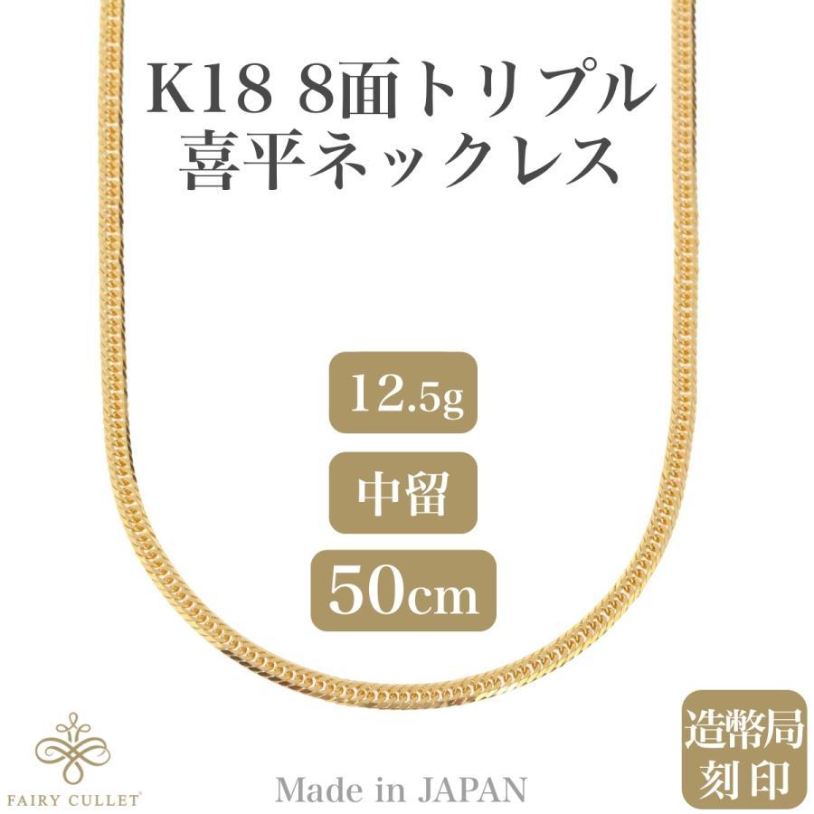 18金ネックレス K18 8面トリプル喜平チェーン 日本製 検定印 約13g 50cm 中留め takumi-shopping