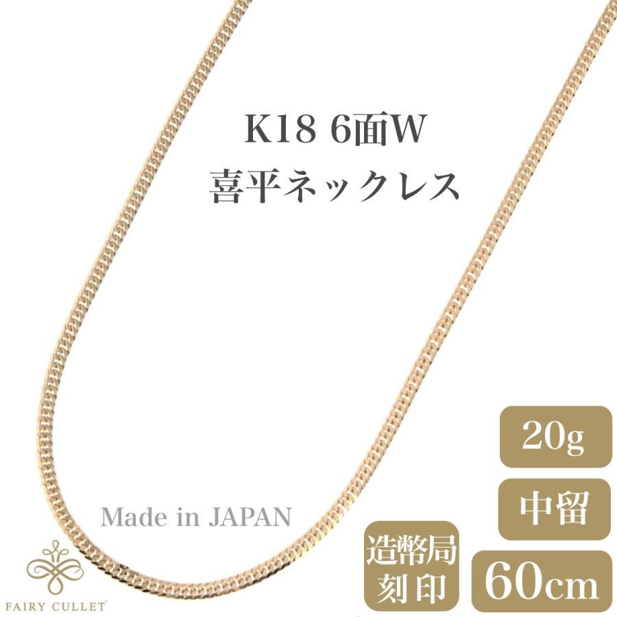 18金ネックレス K18 6面W喜平チェーン 日本製 検定印 20g 60cm 中留め takumi-shopping