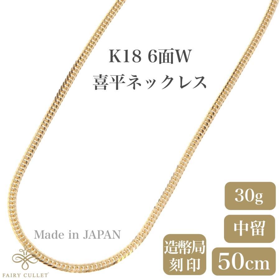 18金ネックレス K18 6面W喜平チェーン 日本製 検定印 30g 50cm 中留め takumi-shopping