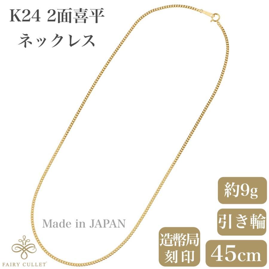 24金ネックレス K24 2面喜平チェーン 日本製 純金 検定印 9.3g 45cm 引き輪|takumi-shopping