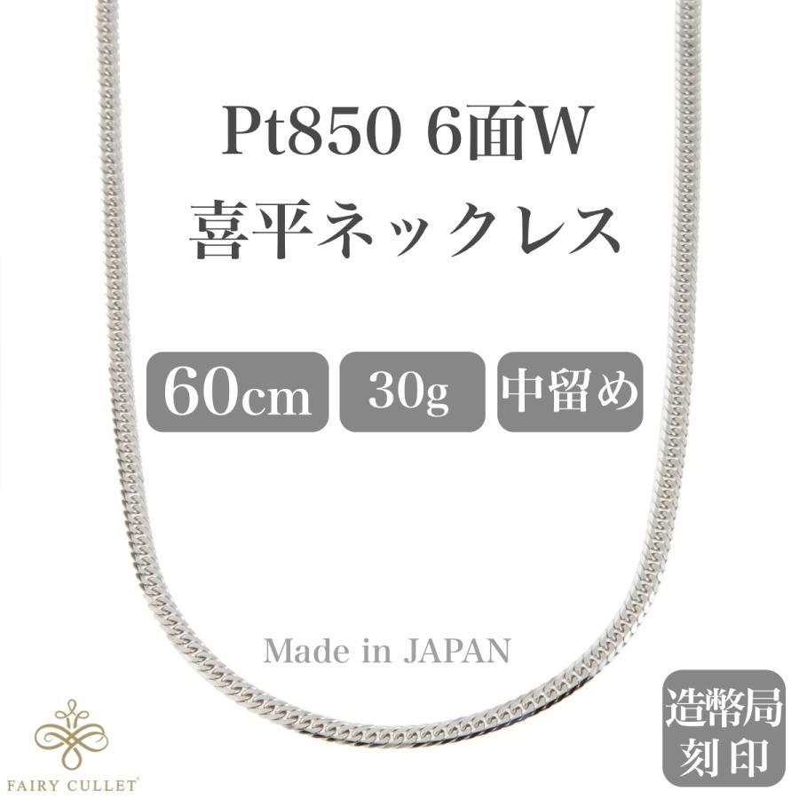 プラチナネックレス Pt850 6面W喜平チェーン 日本製 検定印 30g 60cm|takumi-shopping