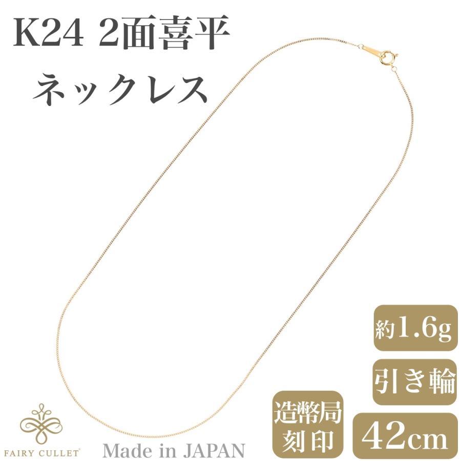 24金ネックレス K24 2面喜平チェーン 日本製 純金 検定印 約1.7g 42cm 引き輪 takumi-shopping