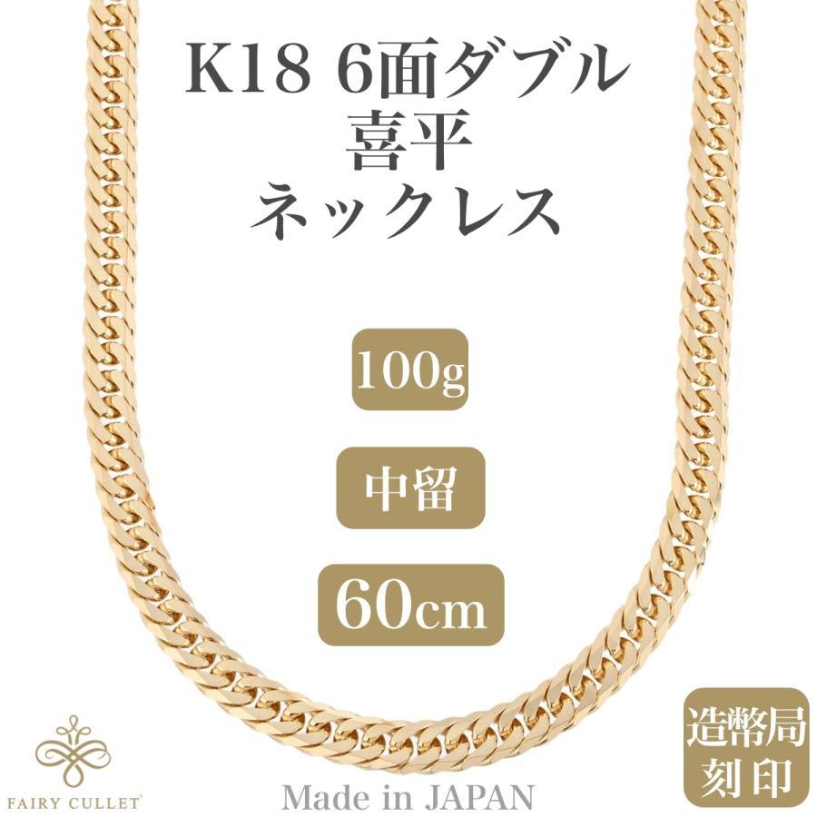 18金ネックレス K18 6面W喜平チェーン 日本製 100g 60cm 中留め takumi-shopping