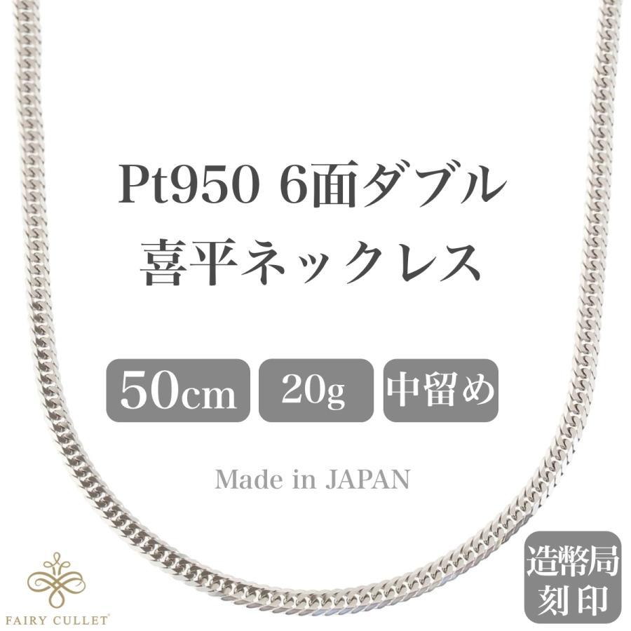 プラチナネックレス Pt950 6面W喜平チェーン 日本製 検定印 20g 50cm 中留め takumi-shopping