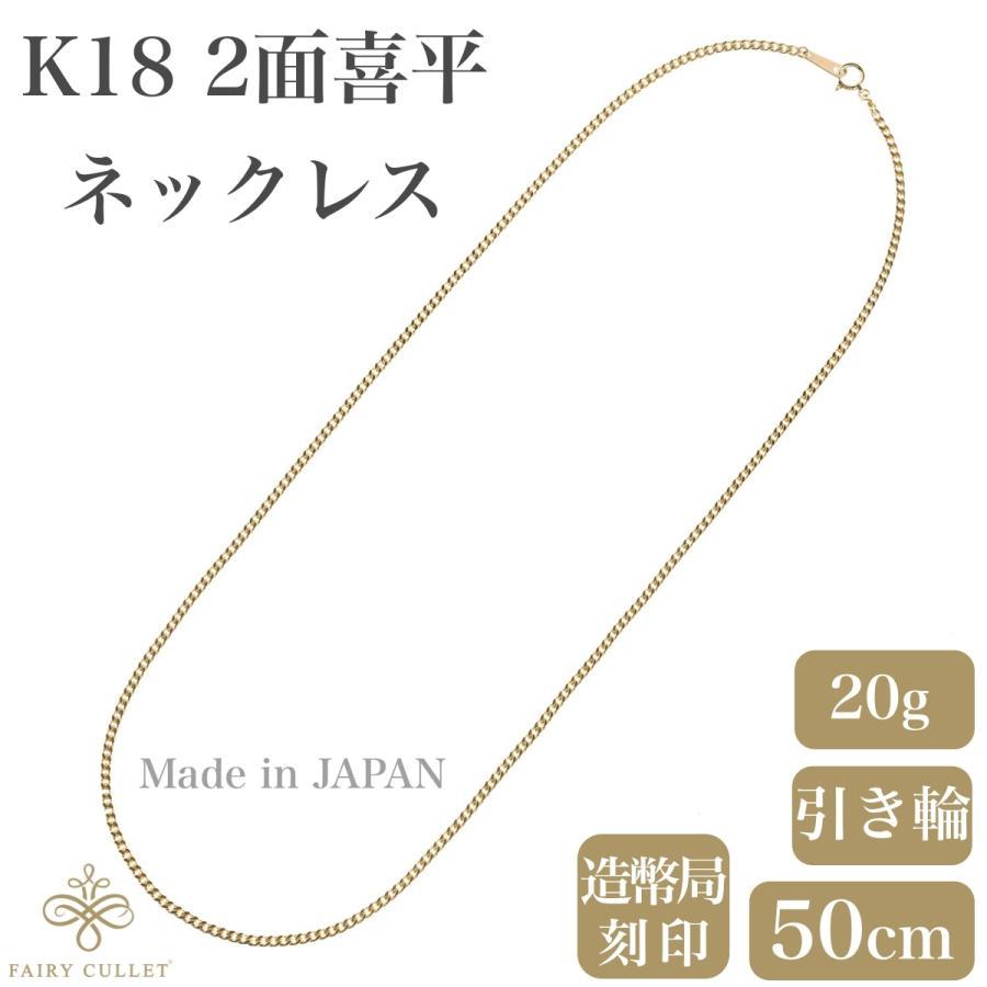 18金ネックレス K18 2面喜平チェーン 日本製 検定印 20g 50cm 引き輪 takumi-shopping