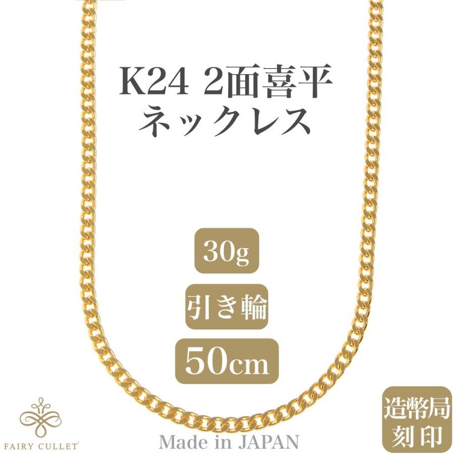 24金ネックレス K24 2面喜平チェーン 日本製 純金 検定印 30g 50cm 引き輪|takumi-shopping