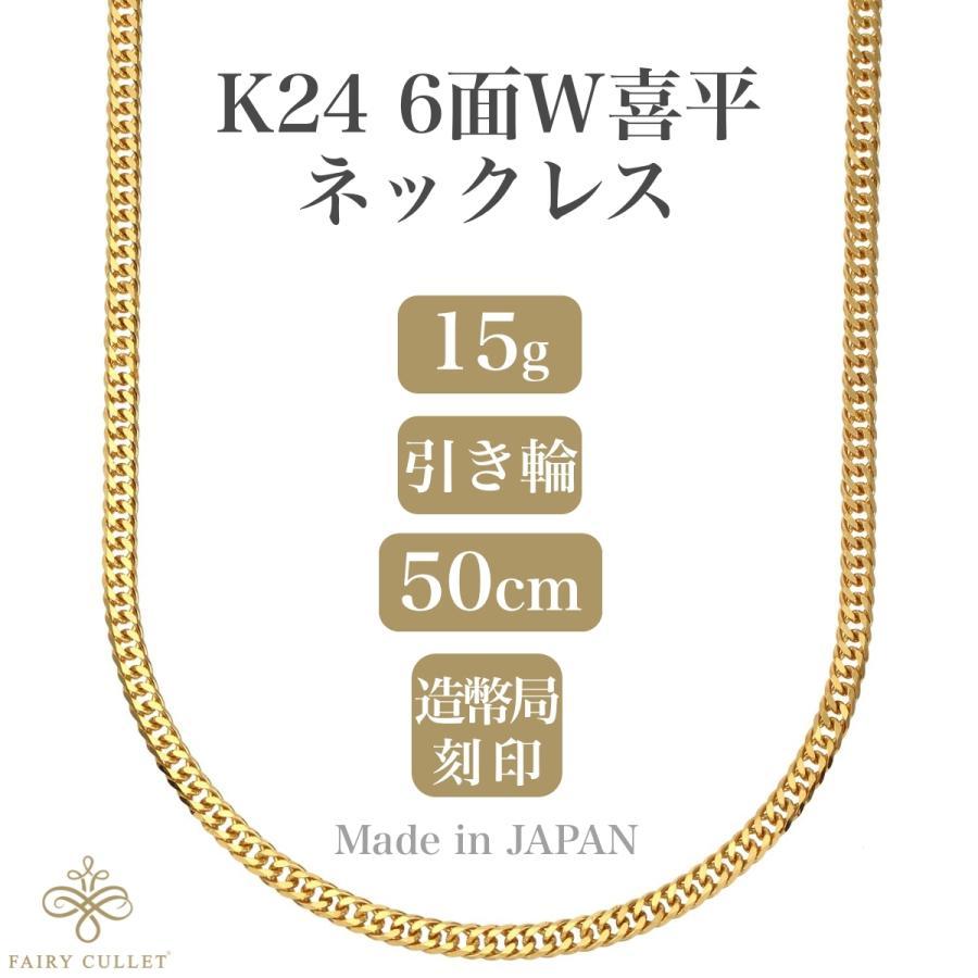 24金ネックレス K24 6面W喜平チェーン 日本製 純金 検定印 15g 50cm 引き輪 takumi-shopping