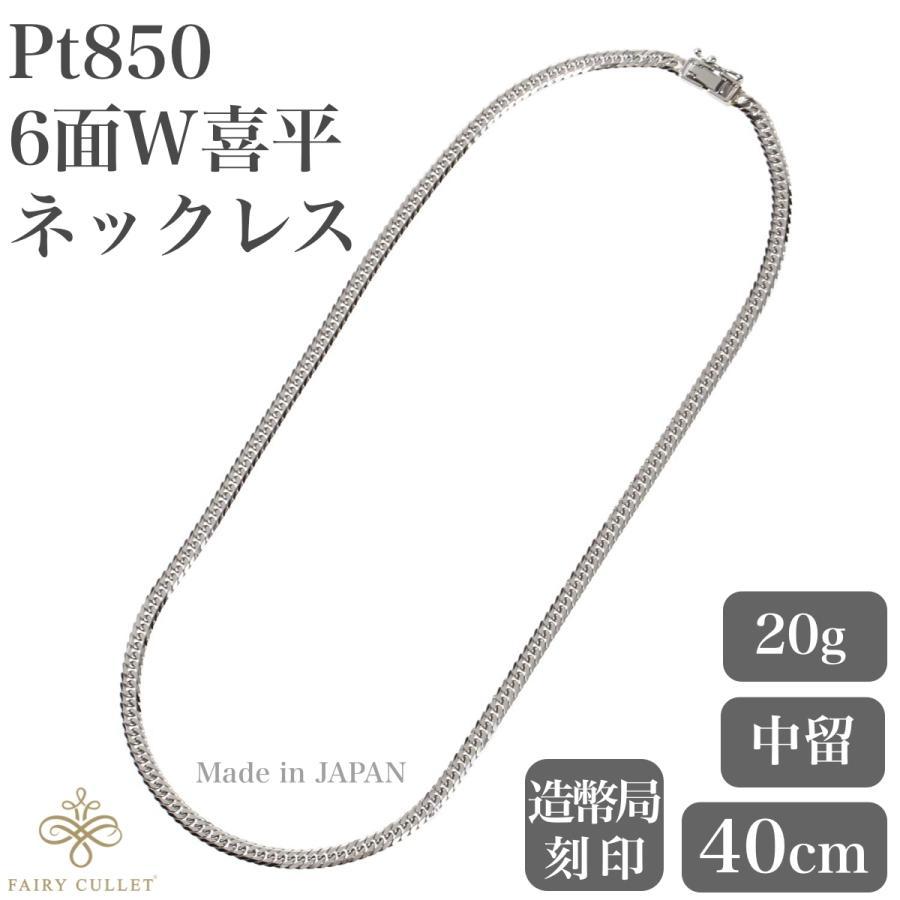プラチナネックレス Pt850 6面W喜平チェーン 日本製 検定印 20g 40cm 短めサイズ 中留め|takumi-shopping