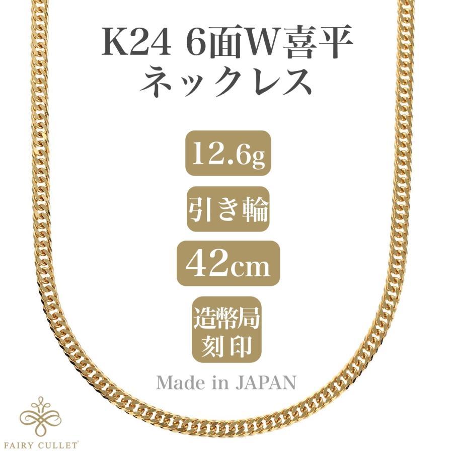 24金ネックレス K24 6面W喜平チェーン 日本製 純金 検定印 12.9g 42cm 引き輪|takumi-shopping