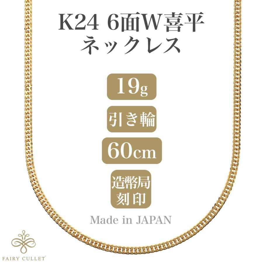 24金ネックレス K24 6面W喜平チェーン 日本製 純金 検定印 18g 60cm 引き輪|takumi-shopping