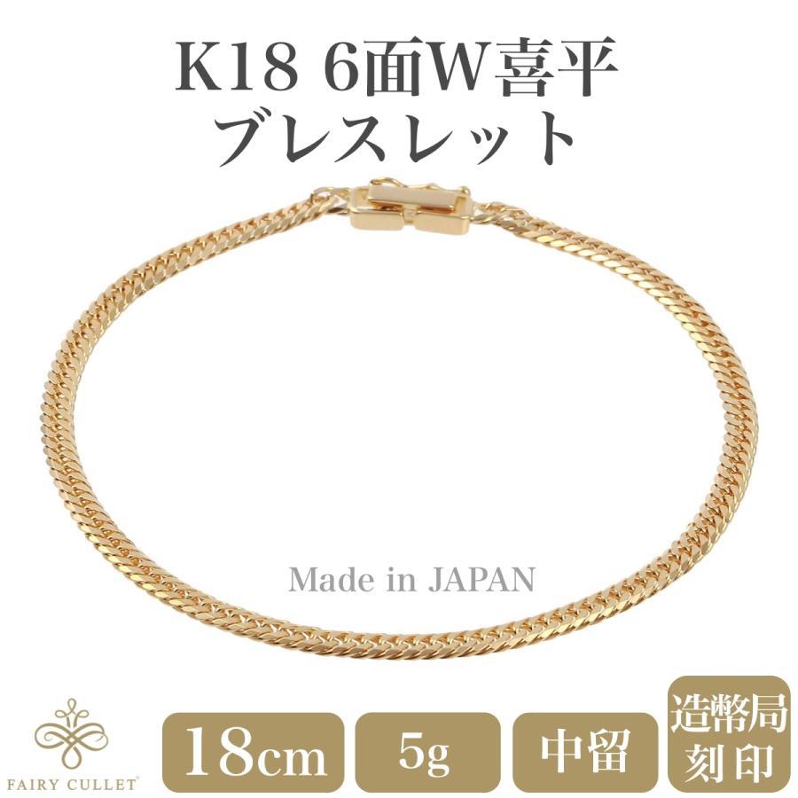 18金ブレスレット 6面W喜平チェーン 日本製 検定印 5g 18cm 中留め|takumi-shopping