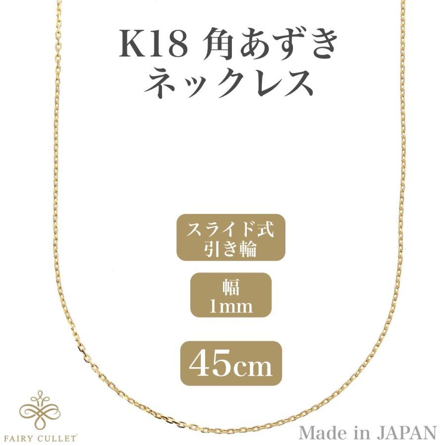 18金ネックレス K18 角あずきチェーン 1mm幅 45cm スライドアジャスター付|takumi-shopping