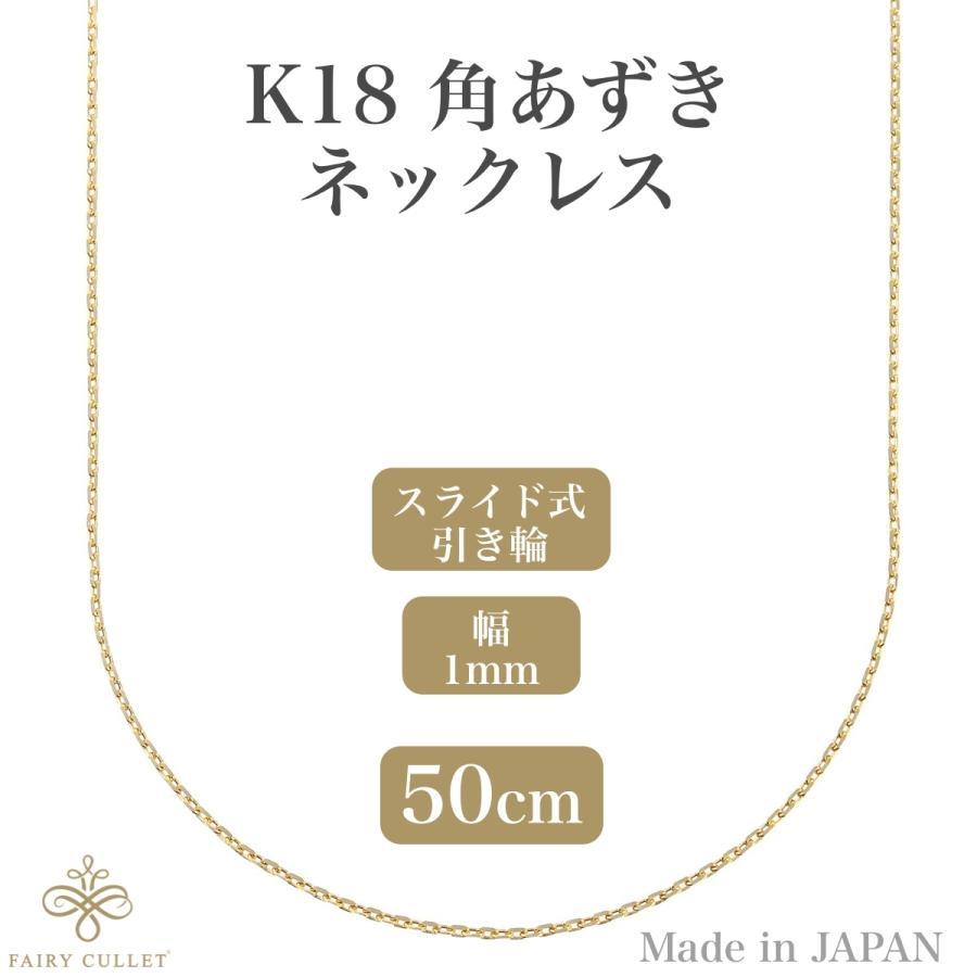 18金ネックレス K18 角あずきチェーン 1mm幅 50cm スライドアジャスター付|takumi-shopping
