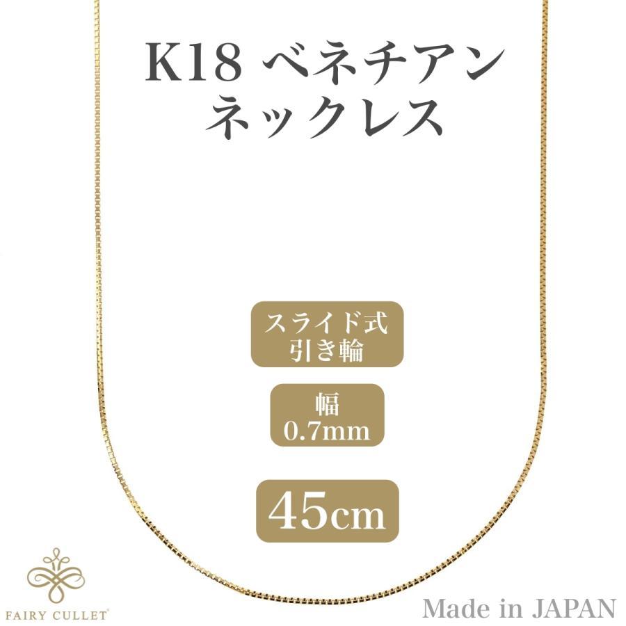 [フェアリーカレット] 18金ネックレス K18 ベネチアンチェーン 45cm (ハート型アジャスター 0.7mm幅 約1.8g)|takumi-shopping