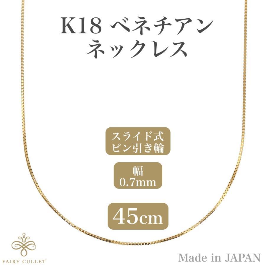 [フェアリーカレット] 18金ネックレス K18 ベネチアンチェーン  45cm (スライドピンアジャスター 0.7mm幅) takumi-shopping