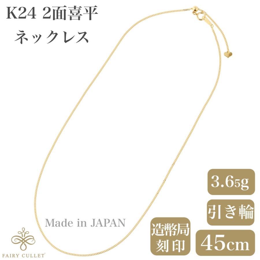 24金ネックレス K24 2面喜平チェーン 日本製 純金 検定印 3.7g 45cm スライドアジャスター付|takumi-shopping