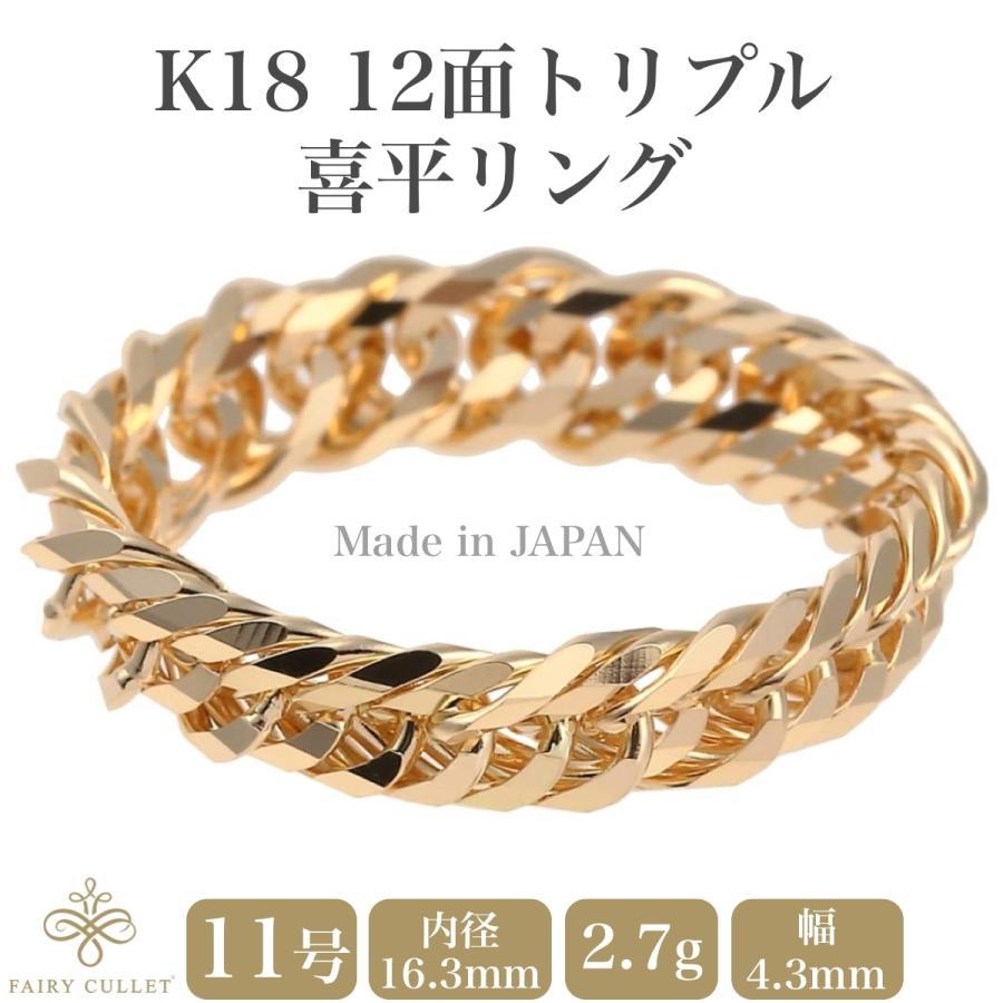 18金リング K18 12面トリプル喜平リング 日本製 (11号、内径16.3mm 外径19.7mm) takumi-shopping