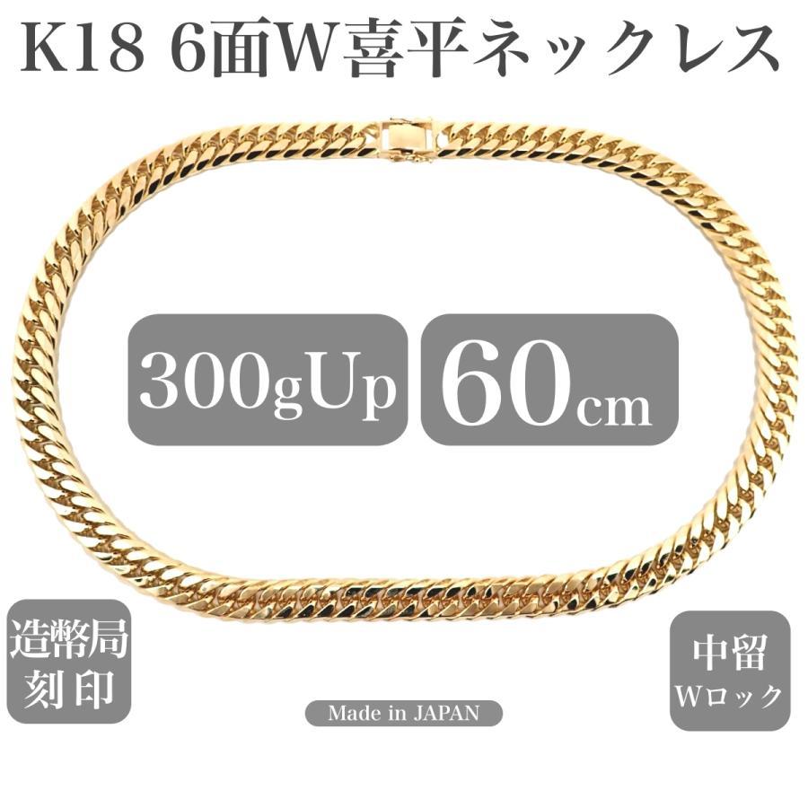 18金ネックレス K18 6面W喜平チェーン 日本製 検定印 303g 60cm 中留めWロック takumi-shopping