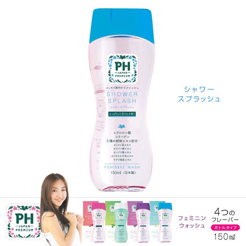 送料無料 フェミニンウォッシュ 大放出セール シャワースプラッシュ 150mL PH 専用ソープ 石鹸 JAPAN 往復送料無料 デリケートゾーン