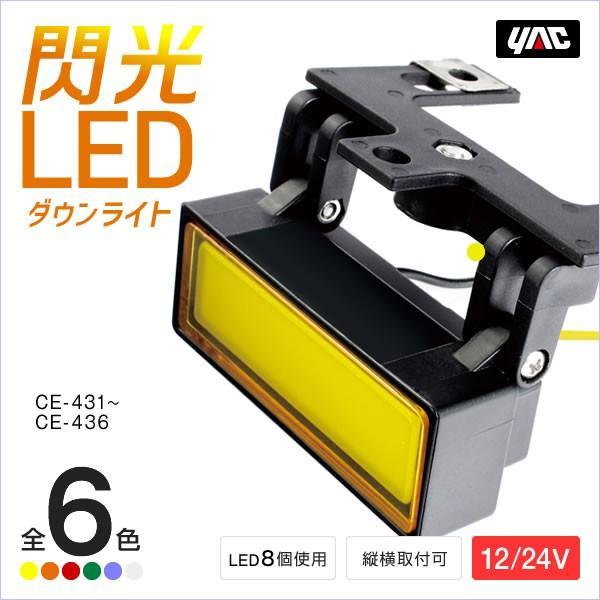 YAC 閃光LEDダウンライト 全6色・イエロー・アンバー・レッド・グリーン・ブルー・ホワイト LED ダウンライト トラック・カー用品 takumikikaku
