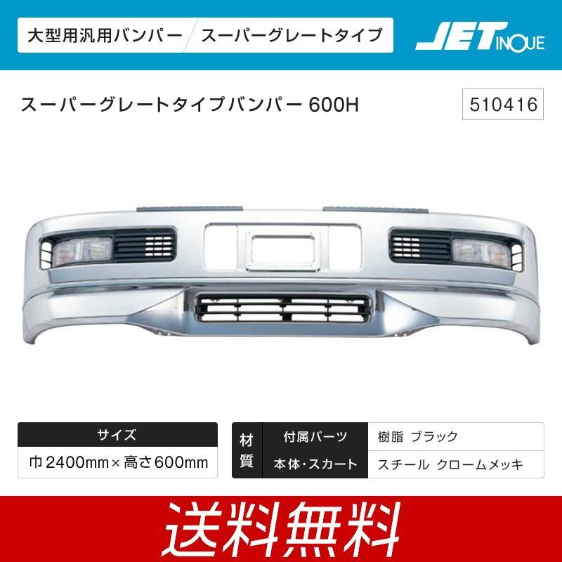 大型車汎用 三菱ふそう スーパーグレートタイプバンパー 600H フロントバンパー トラック·カ·用品
