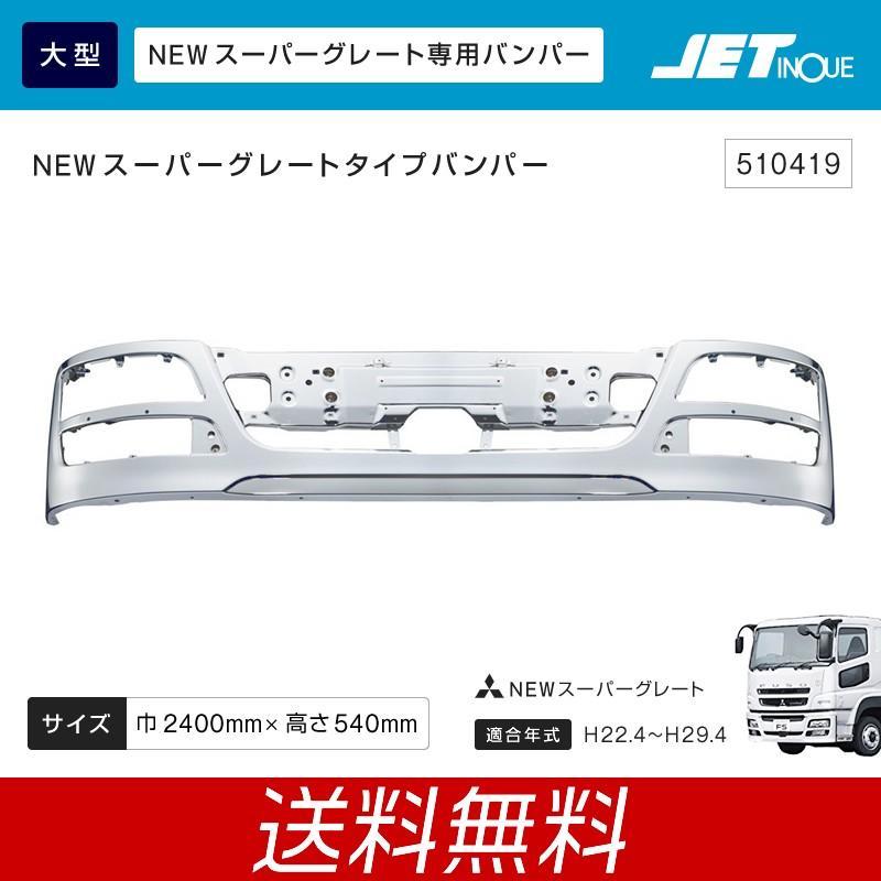 大型 三菱ふそう NEWスーパーグレート専用バンパー 後期センサー付車用 フロントバンパー トラック·カ·用品