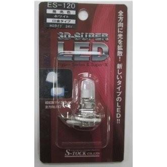 LEDバルブ 3D SUPER LED H3タイプ トラック・カー用品|takumikikaku|04