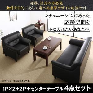 条件や目的に応じて選べる 重厚デザイン応接ソファセット Office Road オフィスロード ソファ3点&テーブル 4点セット 1P×2+2P