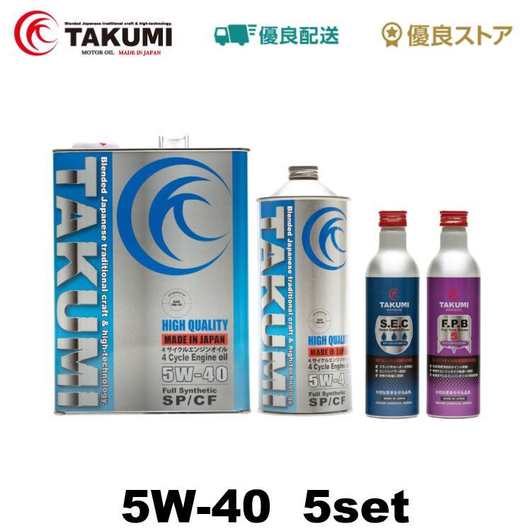 エンジンオイル 5L 5W-40 送料込 SP 時間指定不可 CF 化学合成油HIVI TAKUMIモーターオイル 添加剤セット QUALITY HIGH 送料無料