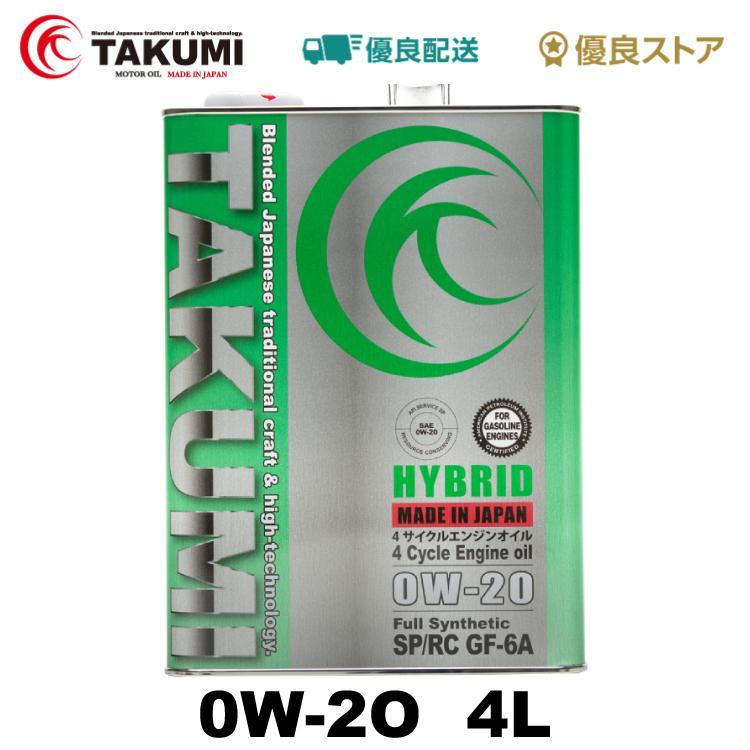 エンジンオイル 内祝い 4L 0W-20 SP RC 送料無料 化学合成油PAO+HIVI TAKUMIモーターオイル HYBRID GF-6 直営限定アウトレット
