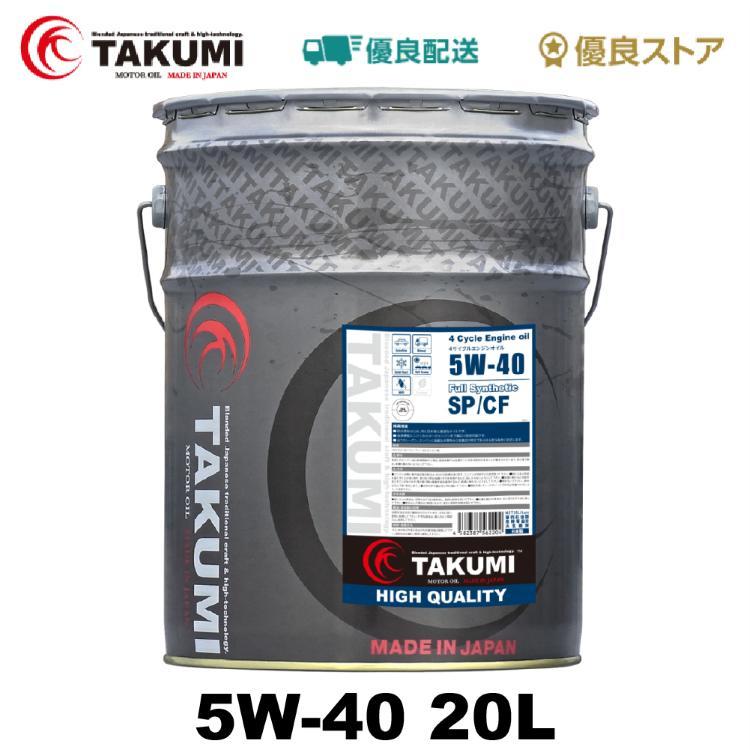 エンジンオイル 20L 信頼 ショップ ペール缶 5W-40 SP CF HIGH TAKUMIモーターオイル QUALITY 送料無料 化学合成油HIVI