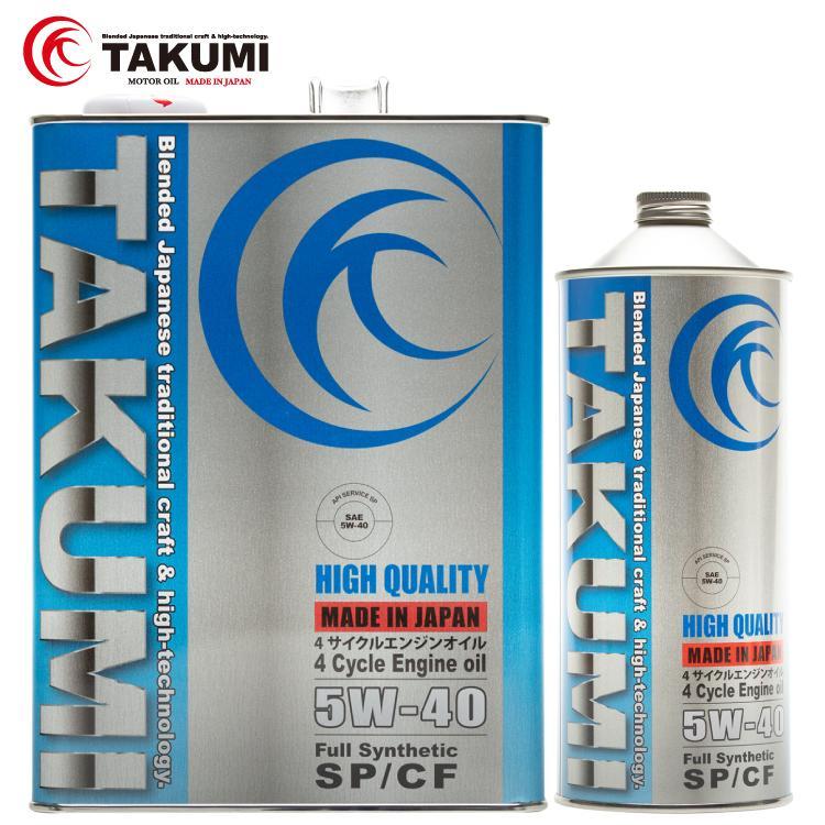 エンジンオイル 5L 5W-40 期間限定で特別価格 SP CF TAKUMIモーターオイル QUALITY 化学合成油HIVI 送料無料 全品送料無料 HIGH