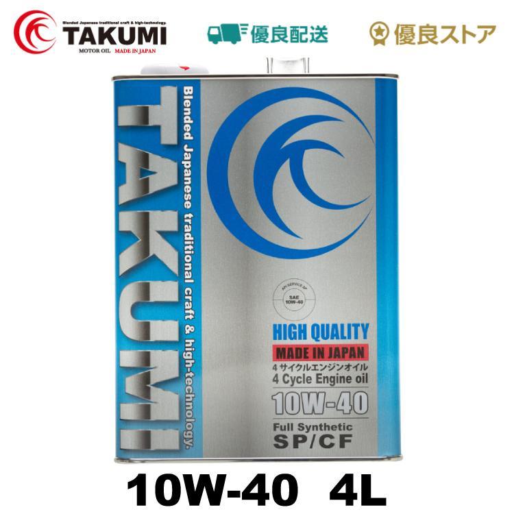 エンジンオイル 4L 贈与 10W-40 SP CF QUALITY 新作続 化学合成油HIVI HIGH TAKUMIモーターオイル 送料無料
