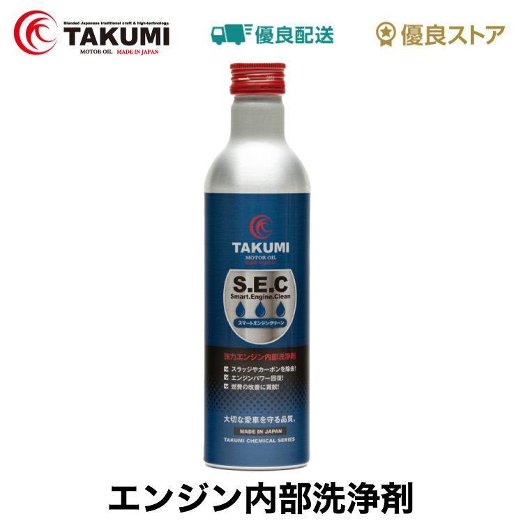 添加剤 内部洗浄剤 大人気 300ml 引出物 TAKUMIモーターオイル 送料無料 SEC