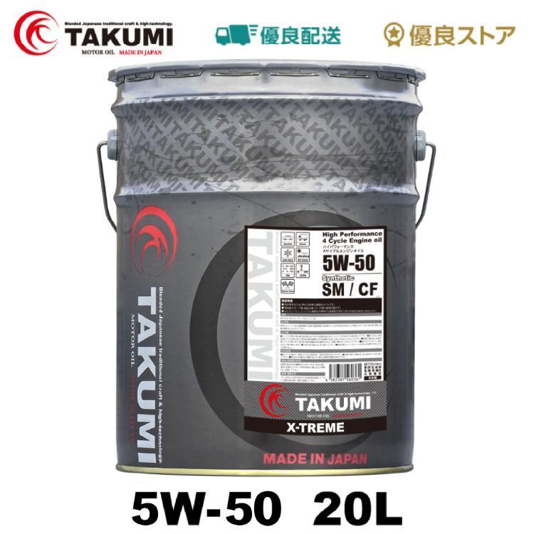 エンジンオイル 20L ペール缶 5W-50 X-TREME 化学合成油PAO+ESTER ◆セール特価品◆ 新色追加 送料無料 TAKUMIモーターオイル