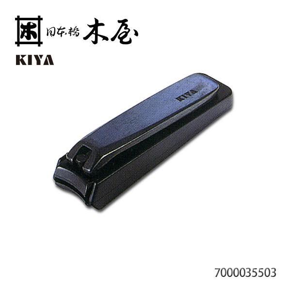 木屋 KIYA 爪切 正規店 黒 大 7000035503 日本製 ツメきり 刃物の木屋 メンズ 爪切り つめ切り グルーミング 人気 おすすめ 爪きり ネイルケア