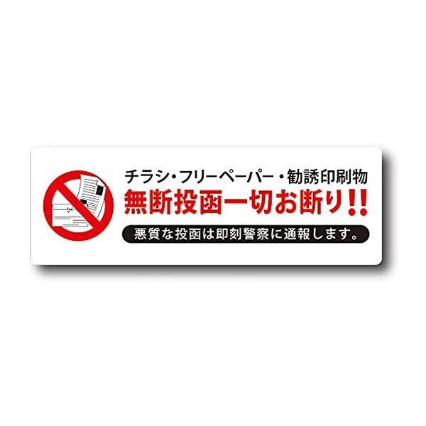 日本製 チラシ 即納 お断り ステッカー マグネット 40×120mm 通常便なら送料無料 横タイプ 1枚入り 屋外用