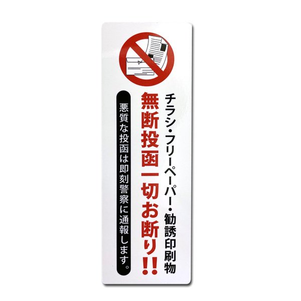 日本製 チラシ 驚きの値段で お断り ステッカー マグネット 屋外用 大規模セール 40×120mm 縦タイプ 1枚入り