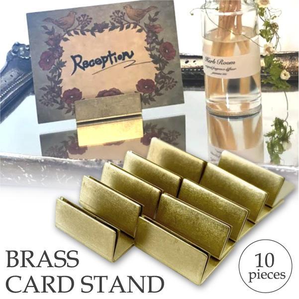 日本製 安心の定価販売 アンティーク調 真鍮 カードスタンド ノーマルサイズ ポストカード立て 一部予約 10個セット ブラス 値札 名刺