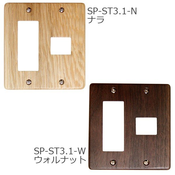 スイッチプレート STD 3.1ヶ口 ナラ ウォルナット SP-ST3.1-N SP-ST3.1-W 開催中 コンセントカバー 木製 ササキ工芸 スイッチカバー 入荷予定 木製スイッチプレート