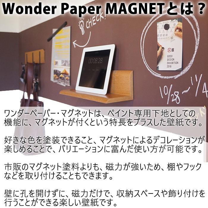 ワンダーペーパーMG2.0糊つき|takumiyshop|02