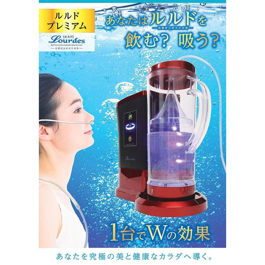 水素吸入器 家庭用 50%OFF 水素水 サーバー 水素水生成器 ルルドプレミアム 送料無料|takumiyshop|02