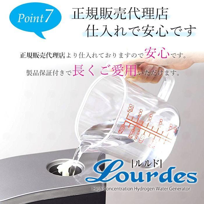 水素吸入器 家庭用 50%OFF 水素水 サーバー 水素水生成器 ルルドプレミアム 送料無料|takumiyshop|17