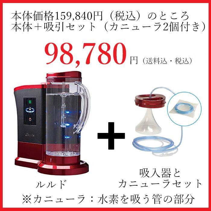 水素吸入器 家庭用 50%OFF 水素水 サーバー 水素水生成器 ルルドプレミアム 送料無料|takumiyshop|03