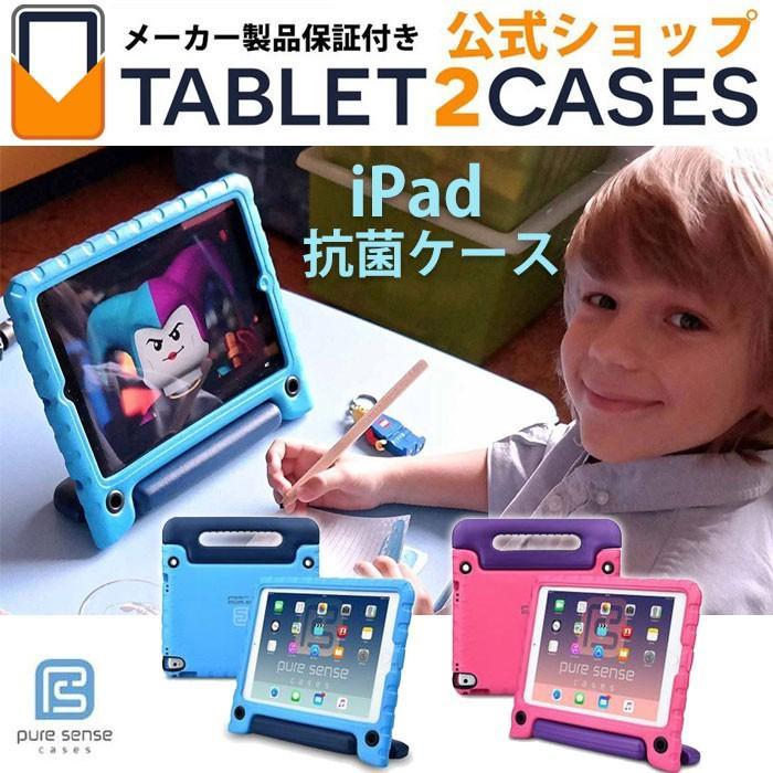 iPad ケース 10.2 mini pro キッズ 子供 抗菌 送料無料 takumiyshop