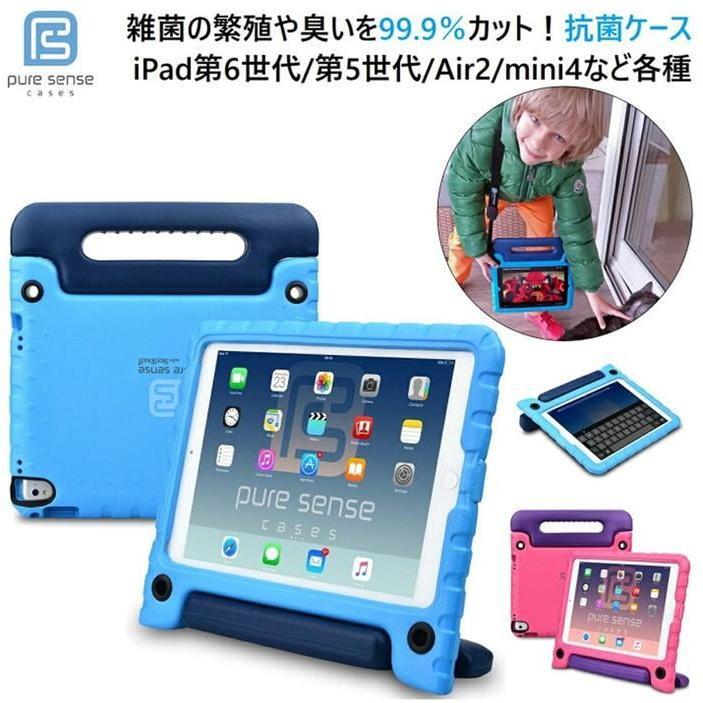 iPad ケース 10.2 mini pro キッズ 子供 抗菌 送料無料 takumiyshop 02