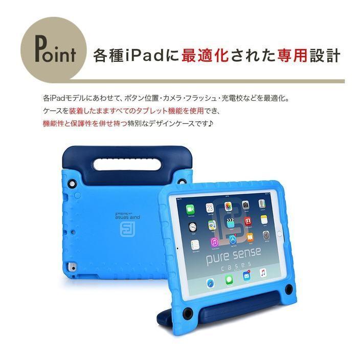 iPad ケース 10.2 mini pro キッズ 子供 抗菌 送料無料 takumiyshop 06