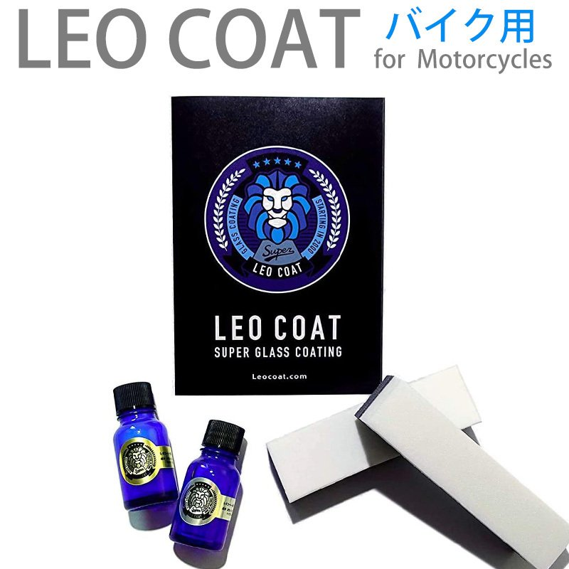LEO COAT for Motorcycles バイク用 レオコート スーパー ガラスコーティング セット プロ仕様 送料無料|takumiyshop