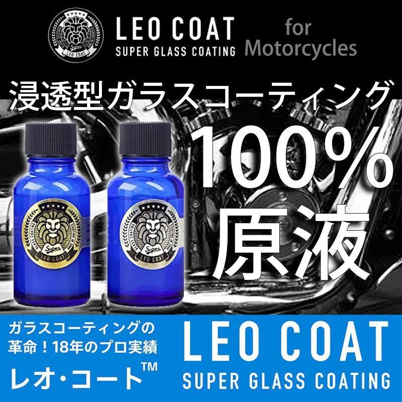 LEO COAT for Motorcycles バイク用 レオコート スーパー ガラスコーティング セット プロ仕様 送料無料|takumiyshop|02