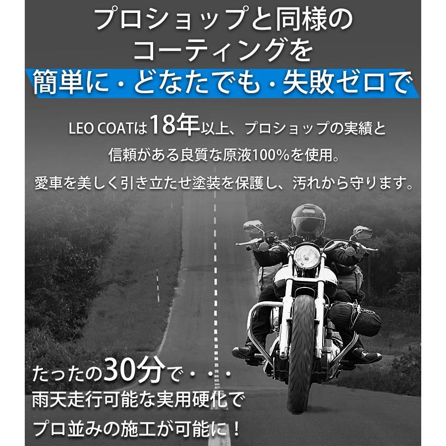 LEO COAT for Motorcycles バイク用 レオコート スーパー ガラスコーティング セット プロ仕様 送料無料|takumiyshop|03